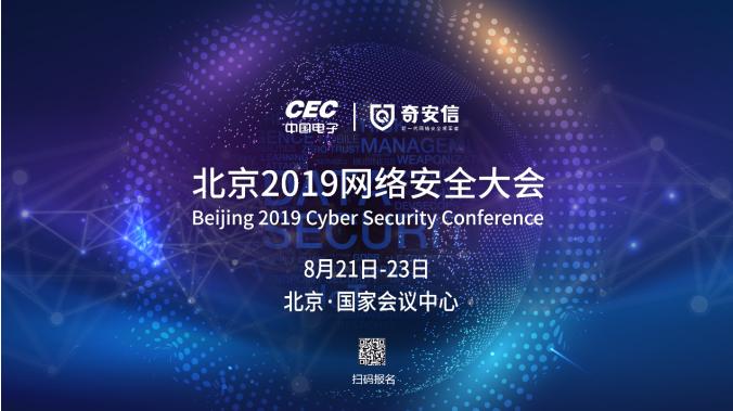 CSA全球云安全峰会首次落户中国,将和北京2019网络安全大会同场举办
