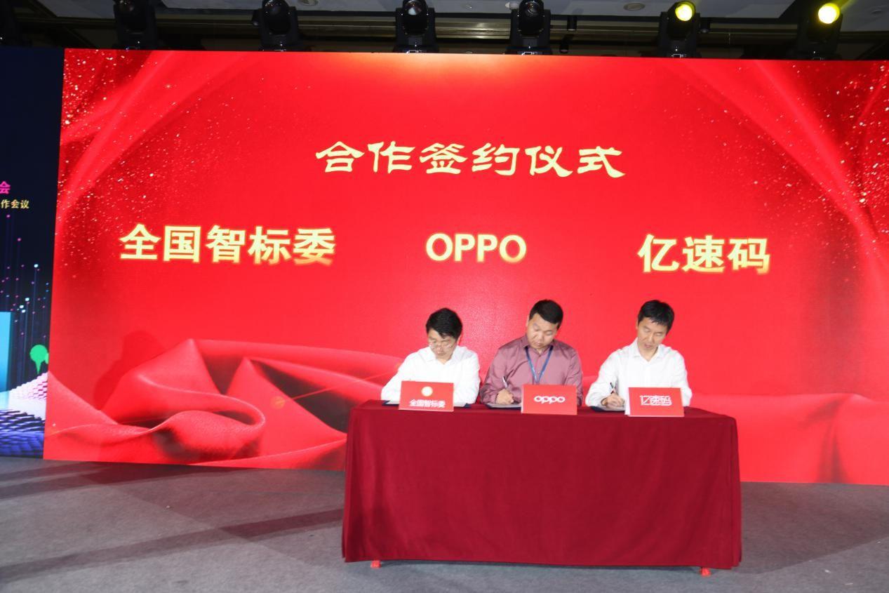 OPPO与全国智标委达成战略合作 将助力智慧社区建设