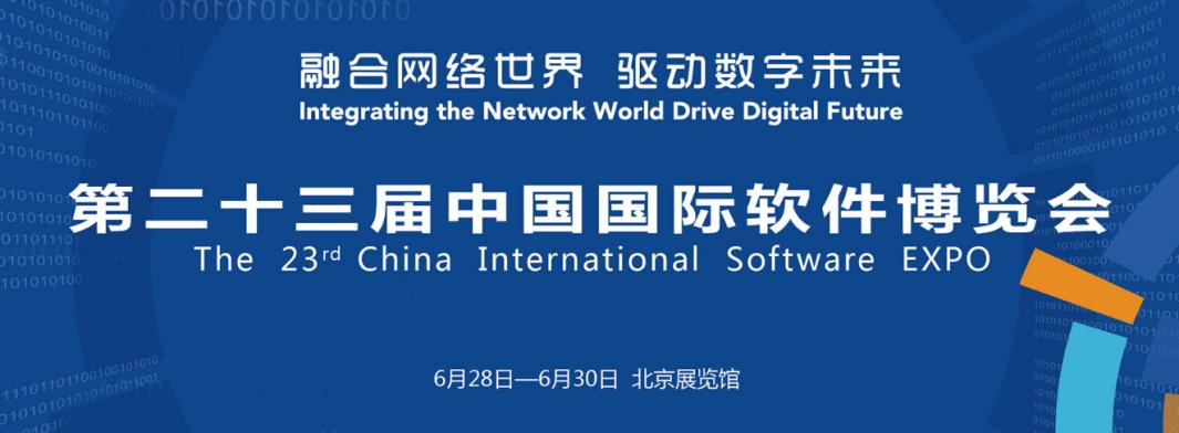 """2019软博会前瞻:北京软件再出发  大数据缔造""""智慧大脑"""""""
