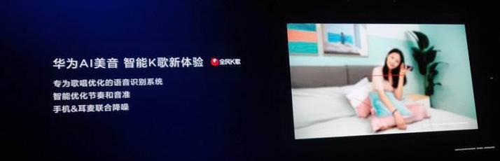 全民K歌联合华为nova 5,AI智能修音唱出天籁之音