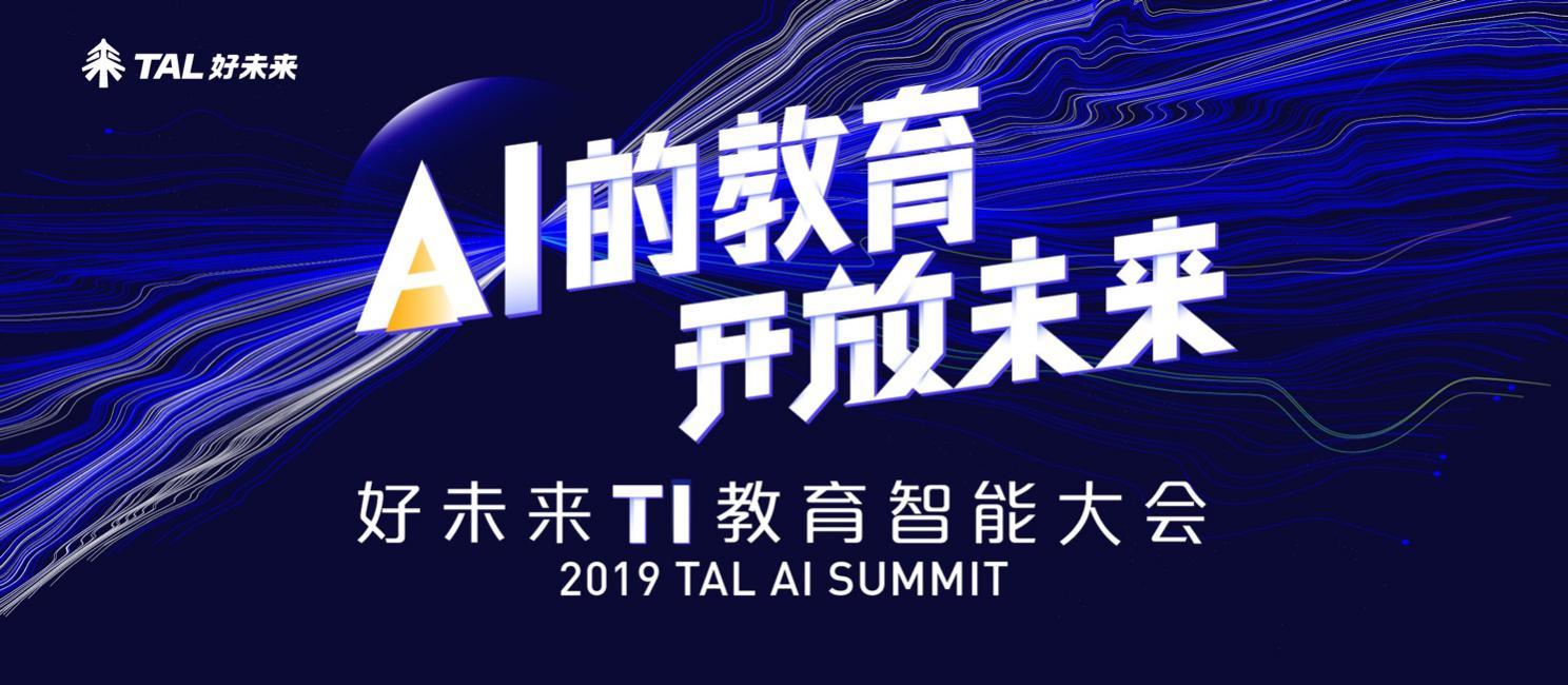 2019好未来TI大会开幕在即  四大科教产品、三大未来场景呈现AI教育最新成果
