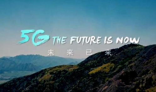 小胖机器人代言5G,工信部宣传片《5G,未来已来!》全国发布