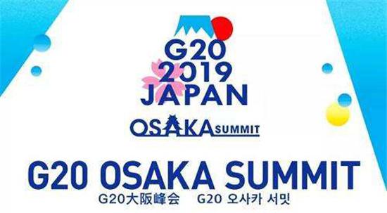 G20峰会聚焦全球贸易:中国企业的国际化格局彰显大国本色