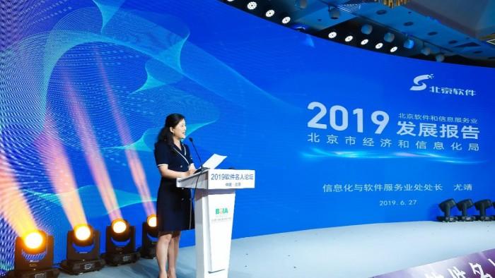 《2019北京软件和信息服务业发展报告》发布:详述北京软件产业发展现状