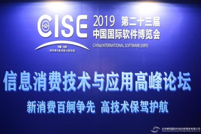 信息消费技术与应用高峰论坛举办  北京软件推进信息消费发展