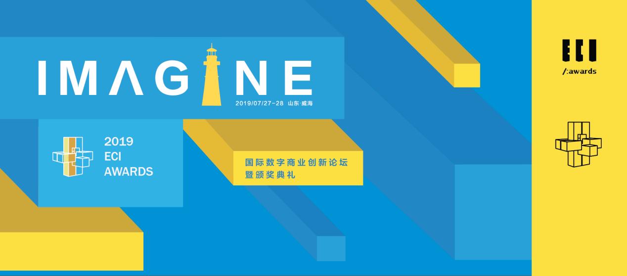 #IMAGINE!# 2019 ECI Awards国际数字商业创新论坛暨颁奖盛典即将举办