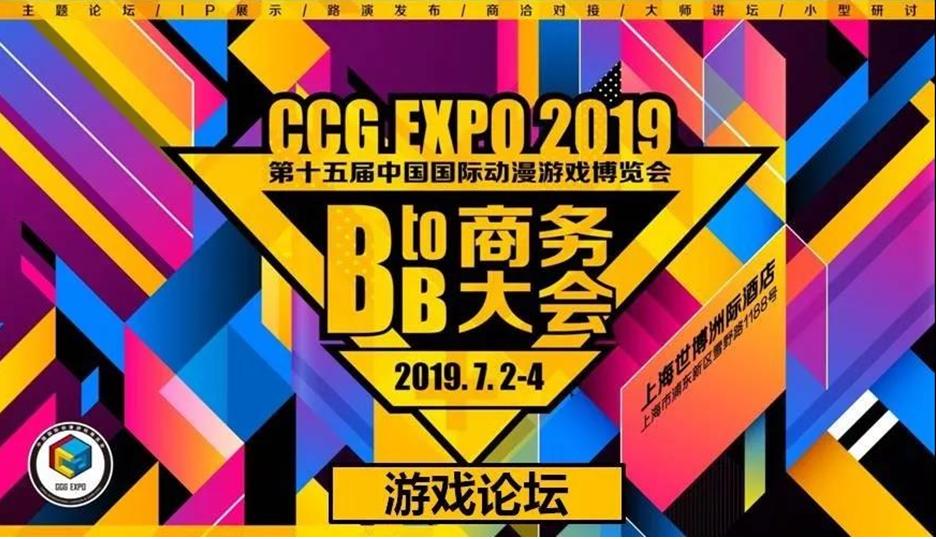 蓝港互动于CCG EXPO 2019游戏论坛上摘获年度卓越出海游戏公司奖