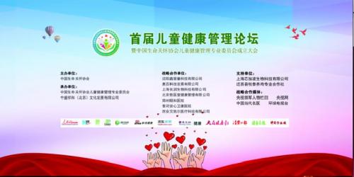 儿童健康管理论坛开幕,艾凯尔医疗创始人张俊武受邀参加