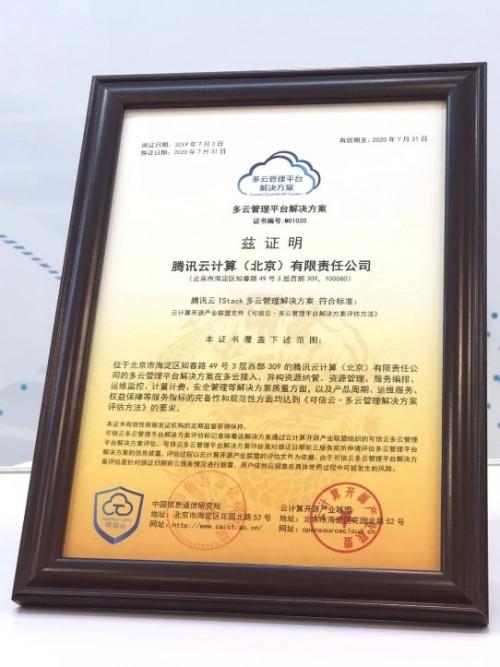 2019可信云&云计算开源产业大会:腾讯云TStack获多云管理认证及多项殊荣