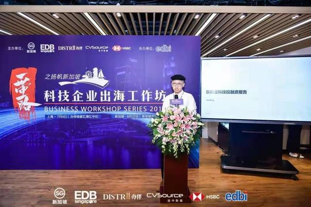 Distrii办伴携手新加坡经济发展局,助推中国科技企业进军海外