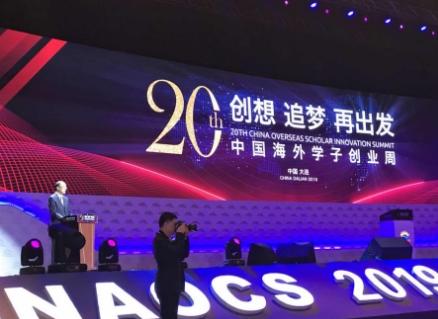 """车主邦创始人戴震出席""""中国高成长企业大连行""""市长座谈会"""