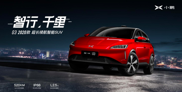 小鹏G3 2020.png