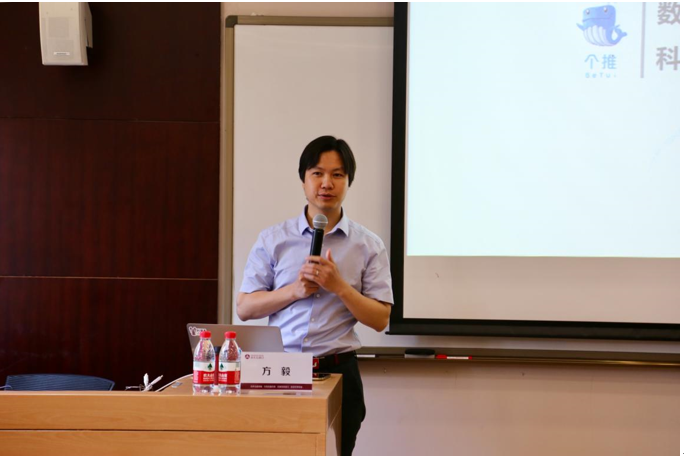清华大学全球创业领袖班开课,个推CEO方毅受邀开讲