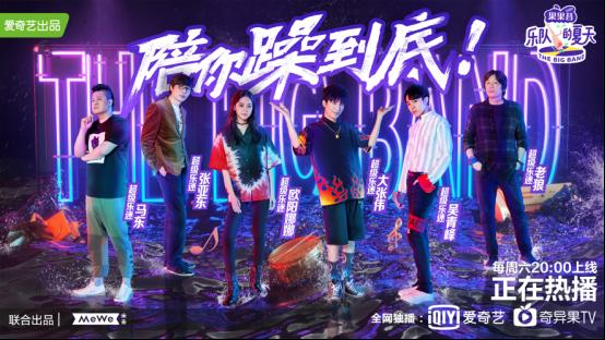 Radii China、光明日报等媒体评爱奇艺《乐队的夏天》:走向大众舞台,让乐队文化得以传扬