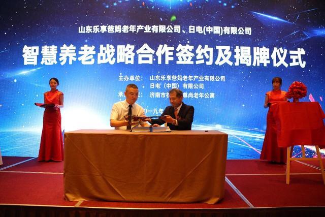 NEC 与山东乐享达成战略合作 携手发展智慧养老