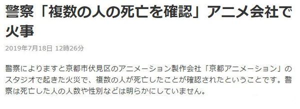 京都动画工作室遭纵火 伤亡者数十人原稿损失严重