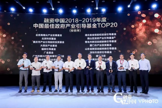 <b>亦庄国投荣获 2018-2019年度中国最佳政府产业引导基金TOP20</b>