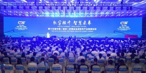 南京软博会:江苏省委书记娄勤俭鼓励国产软件发展 期待国产通用型云操作系统正式发布