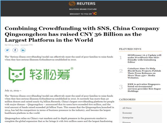 轻松筹累计筹款360亿元 超过美国Go fund me成为全球最大筹款平台