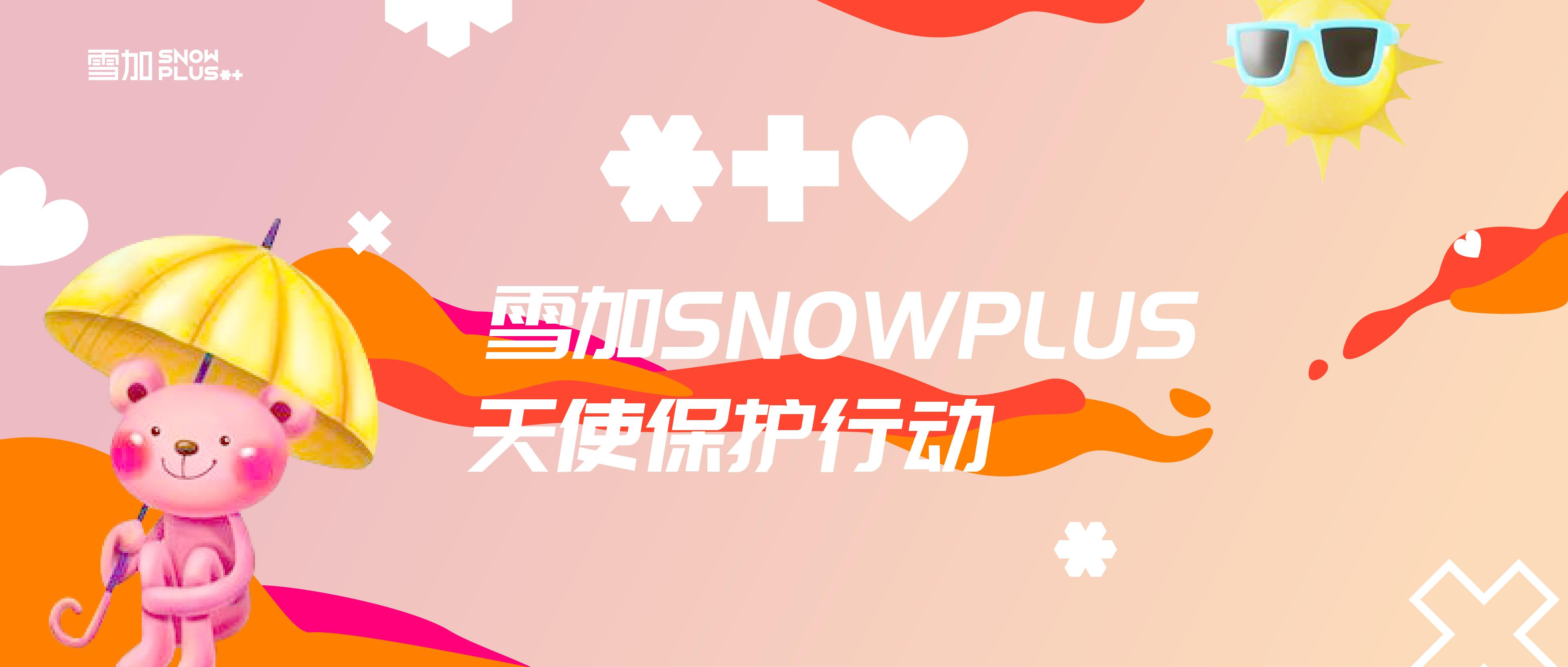 """雪加SNOWPLUS启动""""天使保护行动"""" 杜绝未成年人使用电子烟"""
