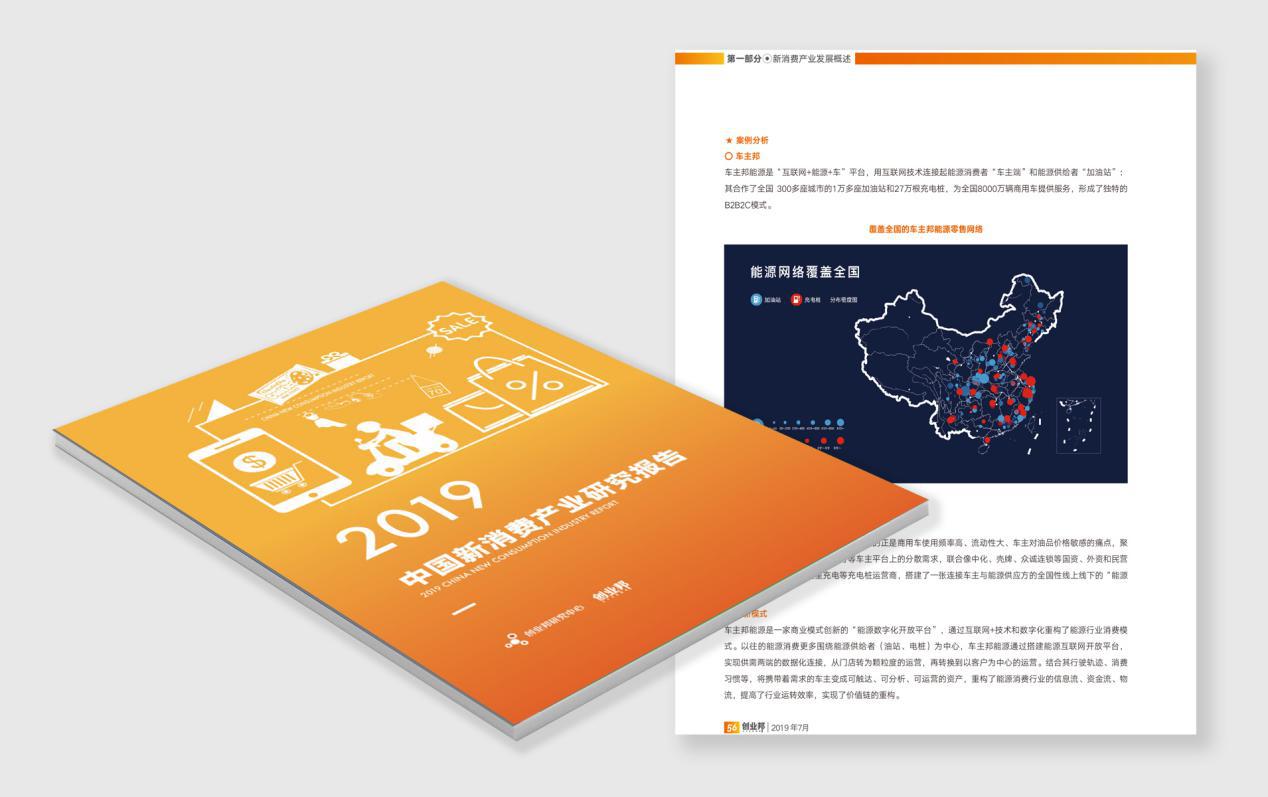 车主邦案例入选《2019中国新消费产业研究报告》并打榜