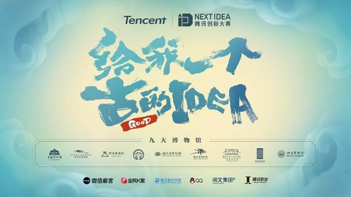 开放近百件创意文物 腾讯携手九大博物馆启动2019Next Idea创新大赛
