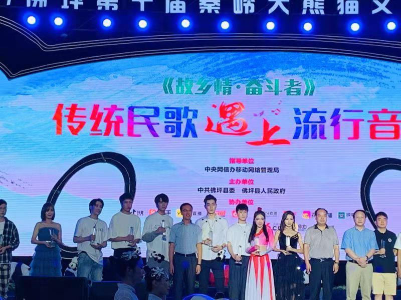 映客闪光少年团助力大熊猫节 倾情献唱闪耀佛坪