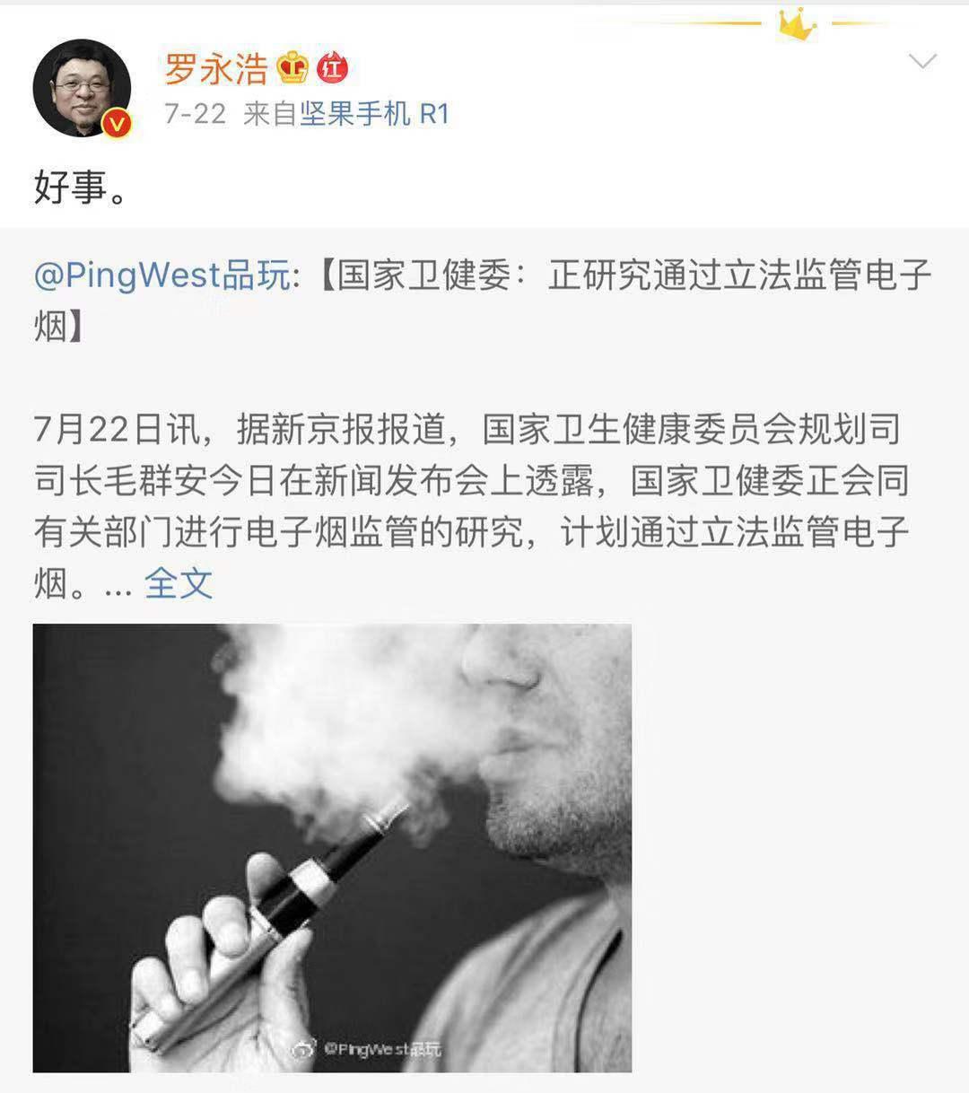 国家卫健委拟立法监管电子烟成热点话题 国外是如何做的?
