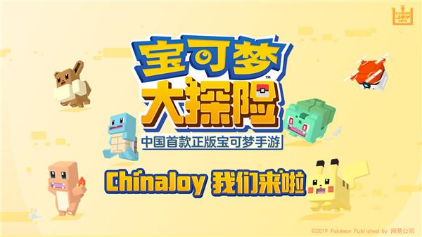 2019ChinaJoy 我们来了 相约《宝可梦大探险》