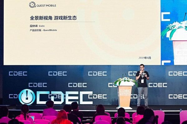 QuestMobile副总裁段林峰:全景视角下游戏行业如何突围