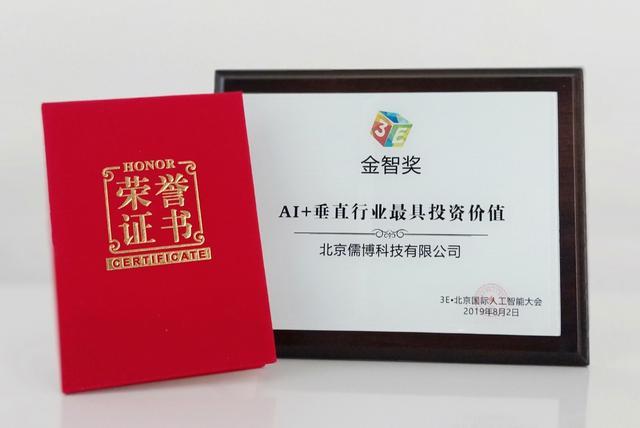 儒博荣获AI+垂直行业最具投资价值奖坚定以AI赋能教育