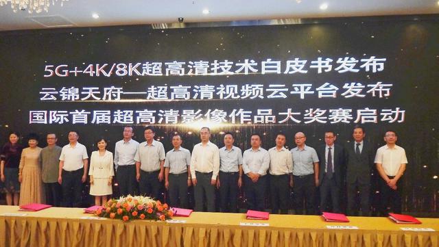 夏普出席四川超高清产业大会 共同制定5G+8K技术标准