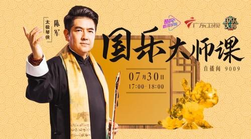 酷狗联合广东卫视再推《国乐大师课》 以直播探索国乐传承新路径