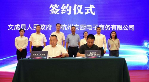 ?这个七夕!文成县人民政府牵手安厨电商共振农业产业