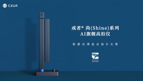 <b>成者(CZUR)捷报频传,Shine系列高拍仪继国际艾奇奖后再摘金点设计大奖!</b>