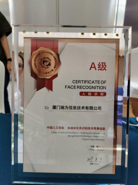 「首届中国人工智能技术竞赛」成果公布,瑞为上榜A级企业