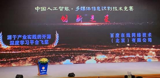 362支队伍竞逐中国首届多媒体信息识别技术竞赛,百度荣获3项A级认证