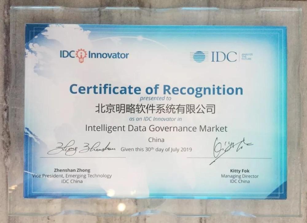 明略科技获评2019 IDC Innovator