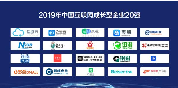 <b>鲁大师荣登2019年互联网成长型企业20强!</b>