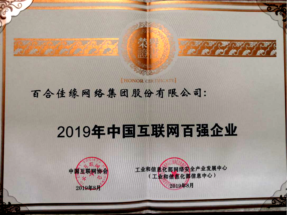 """百合佳缘集团连续五年入选""""中国互联网企业百强榜"""""""