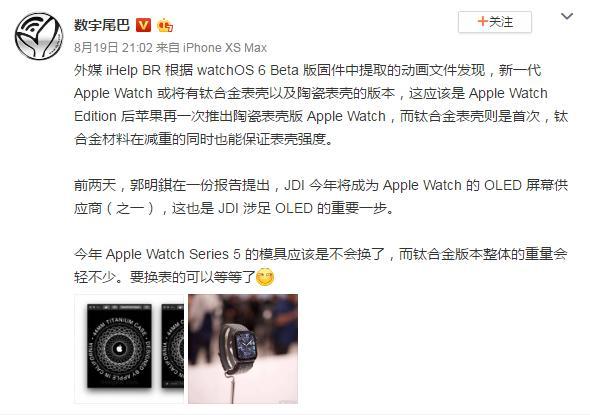 <b>华米科技理念超前,新一代苹果手表或用陶瓷与钛材质</b>