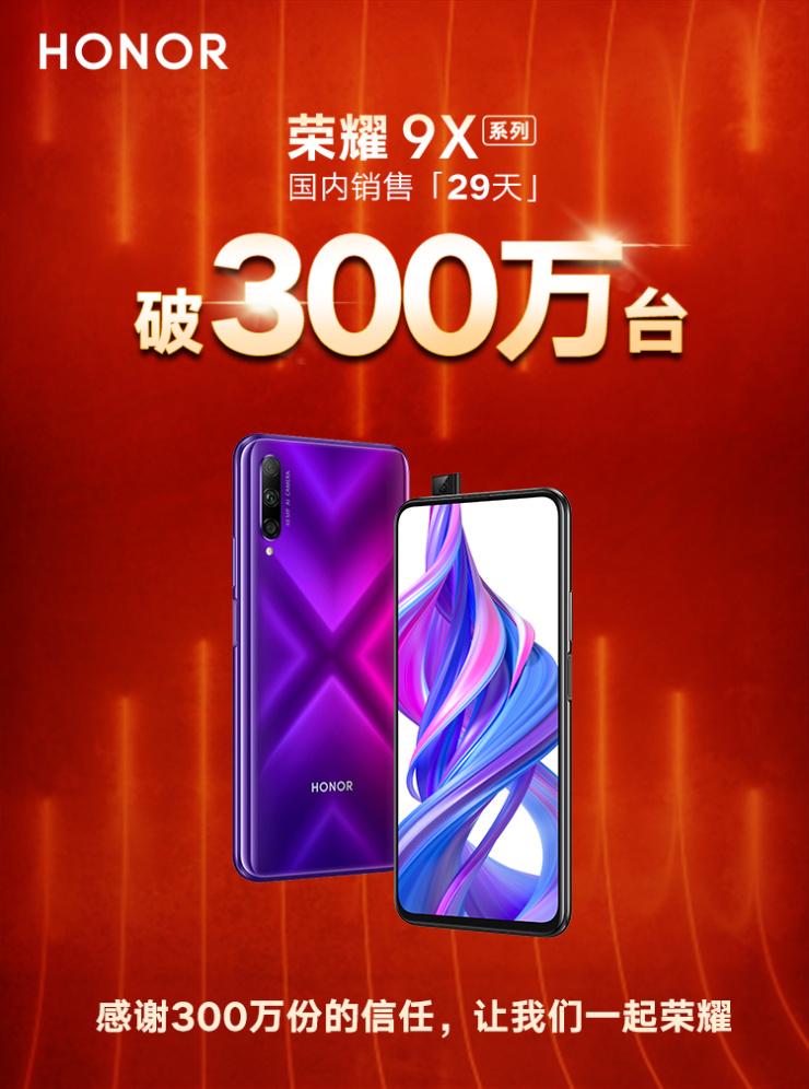 <b>300万用户选择荣耀9X,刷新荣耀手机最快销量记录</b>