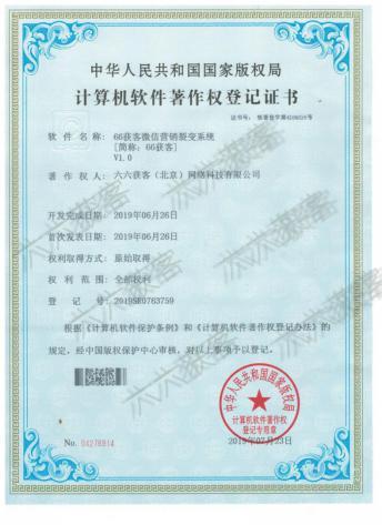 66获客微信营销裂变系统喜获得国家版权局软件着作权证书