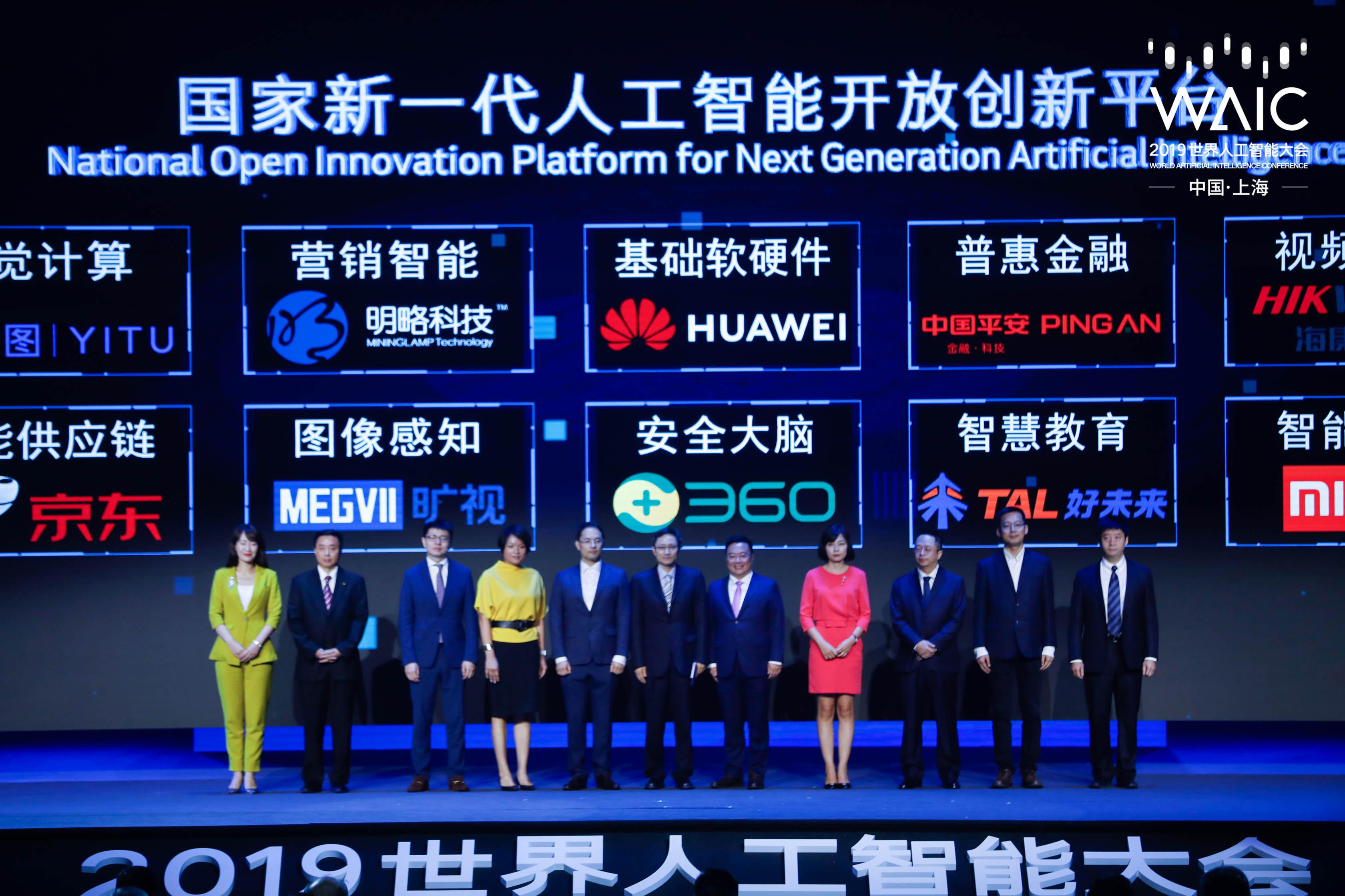10家国家级AI开放创新平台发布 华为、小米、360等入选