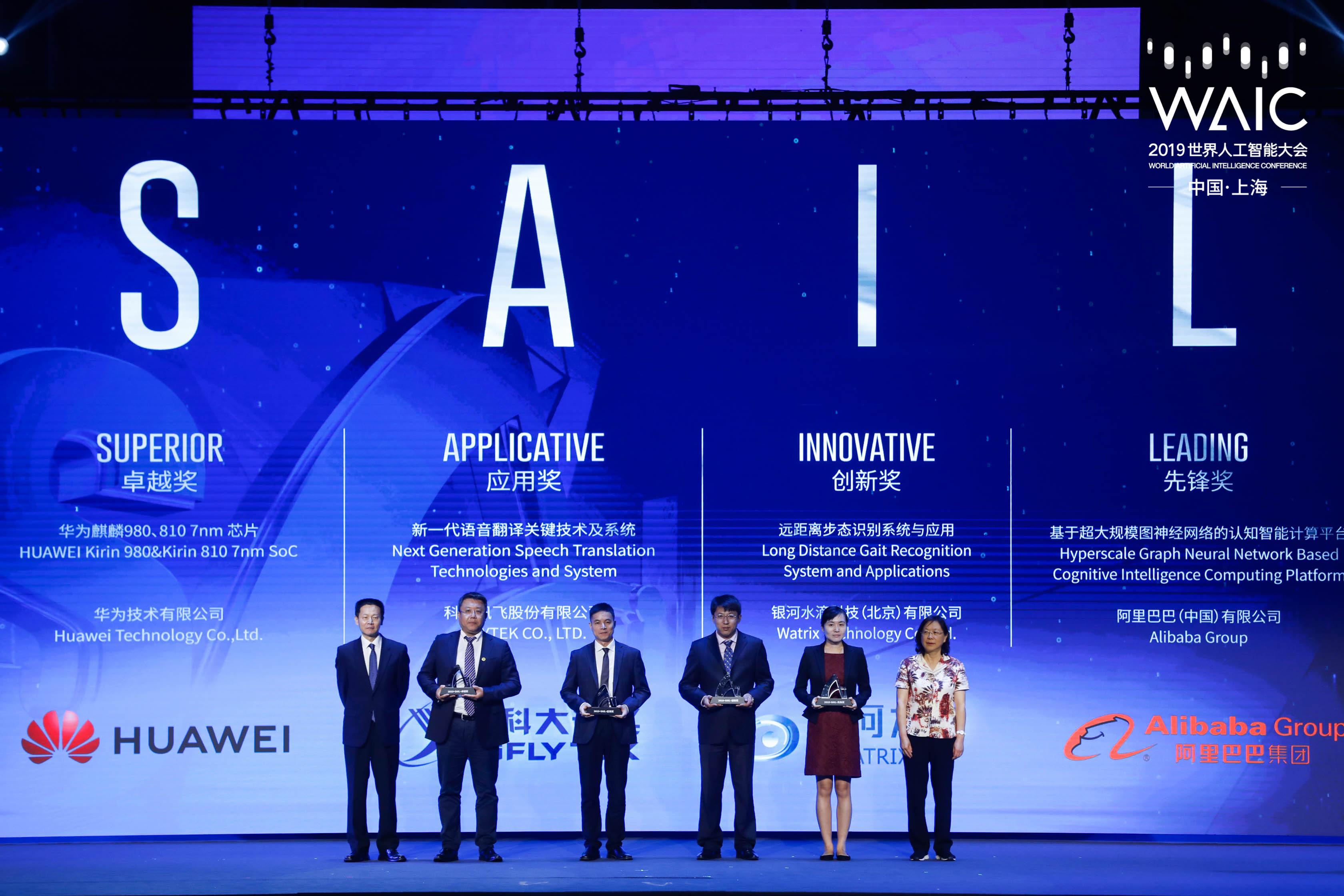 29日主会场-发布上海人工智能重大应用场景_2.jpg