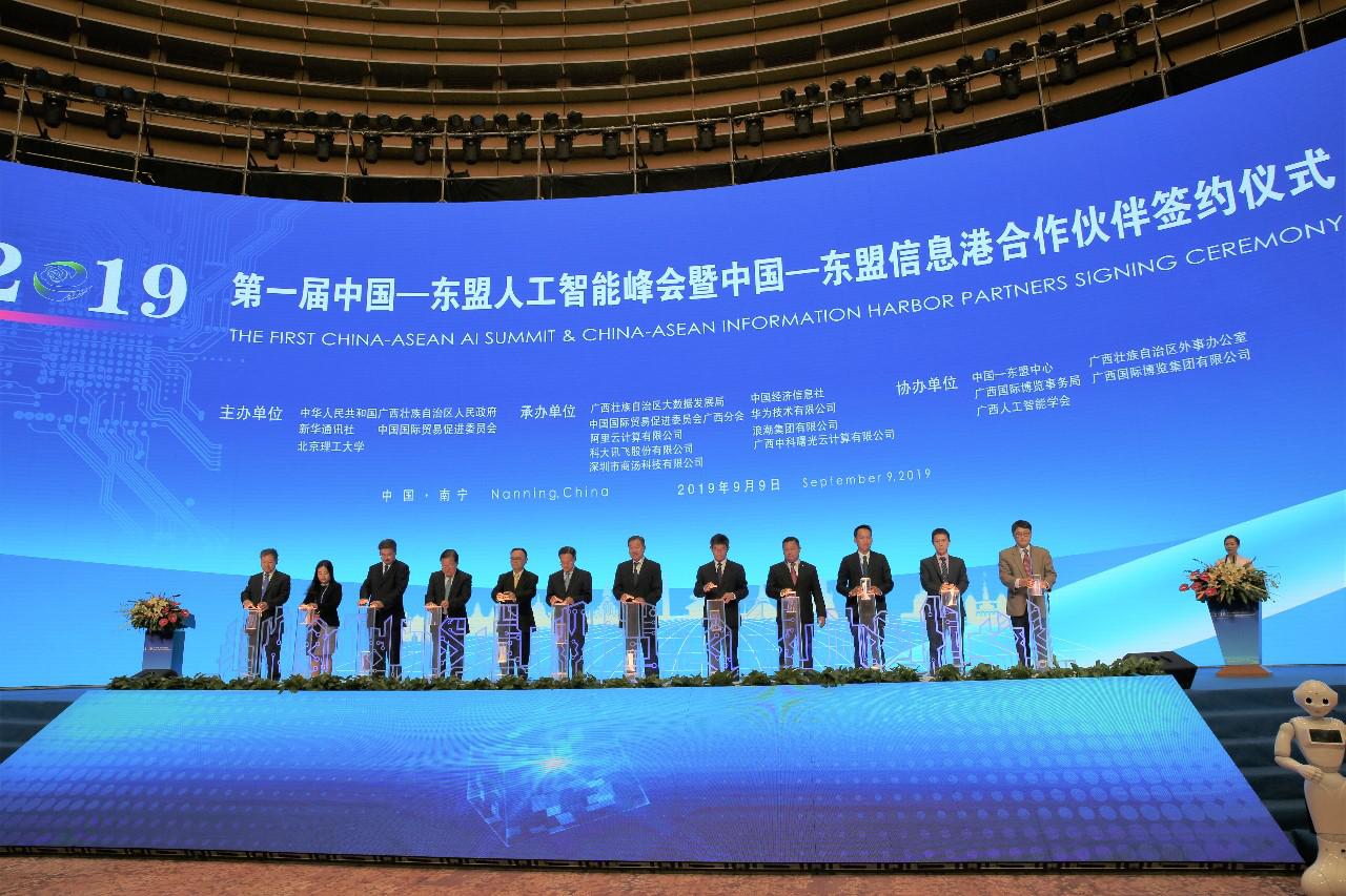 和而泰受邀参加第一届中国-东盟人工智能峰会,凸显C-Life实力