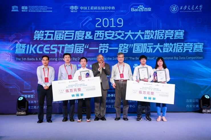 "AI落地,教育先行百度CTO王海峰助阵""一带一路""国际大数据竞赛"