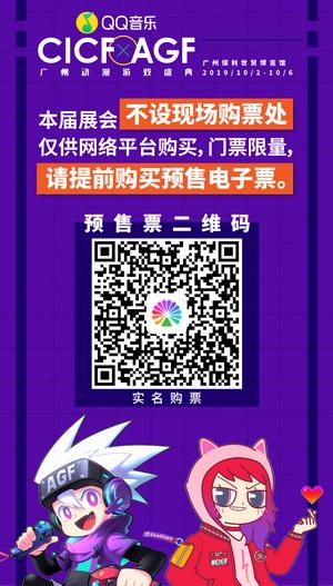 QQ音乐独家冠名 2019年CICFxAGF国庆相约 超豪华总宣情报-ANICOGA