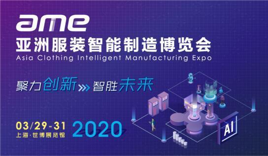 引领打扮出产智能化,AME打扮智能制造展将于2020年3月开