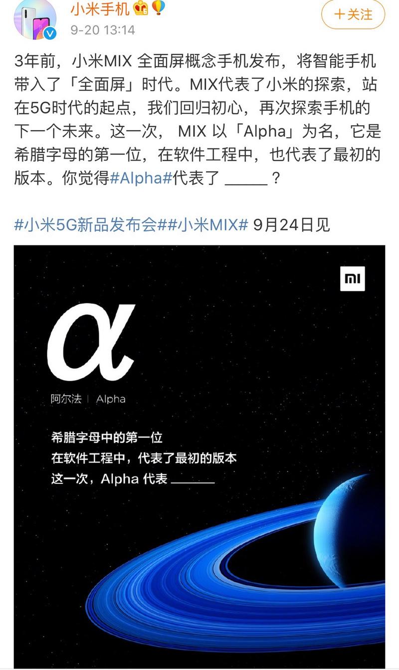 小米宣布MIX 5G概念机名称为小米MIX Alpha